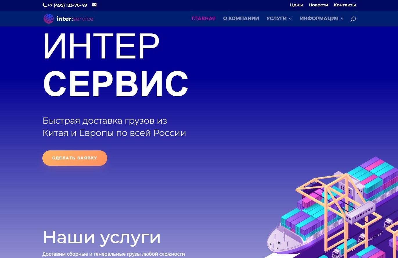 Добро пожаловать на модернизированный сайт Интер-Сервис